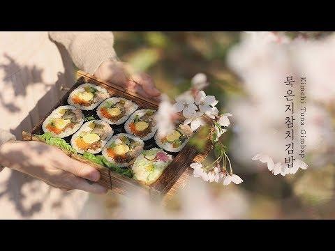 한 입 가득한 행복, 묵은지참치김밥 #나들이메뉴 : Kimchi Tuna Gimbap [아내의 식탁]