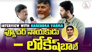 Vegesana Narendra Varma About Nara Lokesh Babu   Bapatla TDP   Eagle Media Works