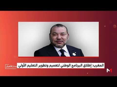 العرب اليوم - شاهد: محمد السادس يُؤكّد ضرورة أن يتميّز التعليم الأولي بطابع الإلزامية