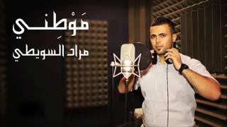 تحميل اغاني موطني مراد السويطي MP3