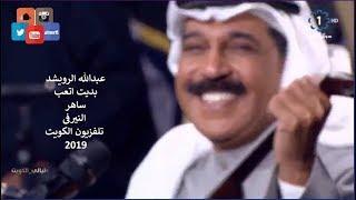 تحميل اغاني عبدالله الرويشد - بديت اتعب - ساهر - النيرفى - تلفزيون الكويت MP3