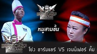 Iron Chef Thailand - S6EP05 : โย่ง อาร์มแชร์ VS เจนนิเฟอร์ คิ้ม [หมูสามชั้น]