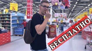 Как бесплатно поесть в магазине Ем в магазине не заплатив за товар Проверяю камеры в супермаркетах