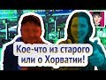 """История Хорватии  или кое-что  из старого! / Канал """"Русская Европейка"""""""