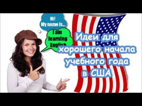 С.Ш.А. КАК НАЧАТЬ УЧЕБНЫЙ ГОД в Америке. (Повторная загрузка) Valentina Ok. жизнь в США
