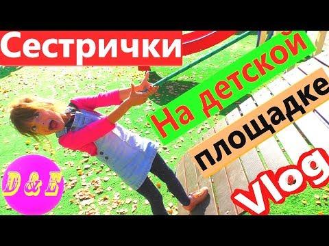 СЕСТРИЧКИ влог/ На детской площадке/ ВЛОГ