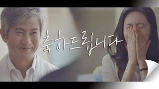 """(극히 드문) 남다름(Nam Da Reum)이 보인 기적에 가까운 반응! """"축하드립니다""""  아름다운 세상 (Beautiful world) 15회"""