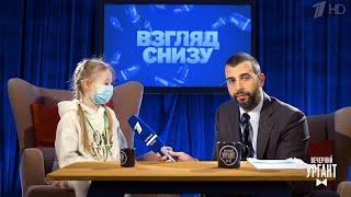"""Взгляд снизу"" на коронавирус. Вечерний Ургант.  20.03.2020"
