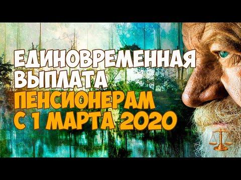Единовременная выплата пенсионерам с 1 марта 2020 года