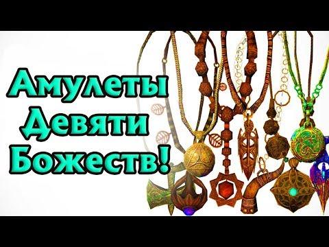 Секреты Skyrim #43. Амулеты Девяти Божеств!