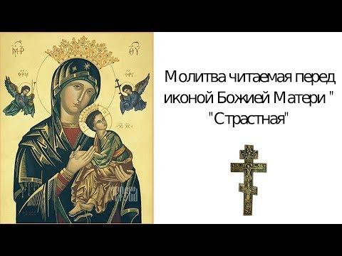 Молитва Страстной иконе Божией Матери