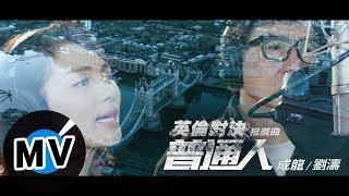 成龍 Jackie Chan / 劉濤 Tao Liu - 普通人(官方版MV) - 電影《英倫對決》推廣曲