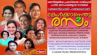 കേൾക്കാനെന്തു രസം 2   - YouTube