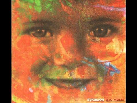 Никому не нужные альбомы: Аукцыон – Птица (1993), Это мама (2002)