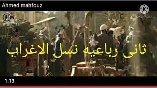 يادى الترحال الرباعيه الثانيه من مسلسل نسل الاغراب تامر حسنى|Caverd by Ahmed mahfouz تحميل MP3