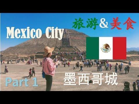 【墨西哥】日月金字塔之謎!傳說中的眾神之城,突然崩解消失的原因是?|廖科溢《#發現北緯30度》|第一季EP9 完整版 @亞洲旅遊台 - 官方頻道