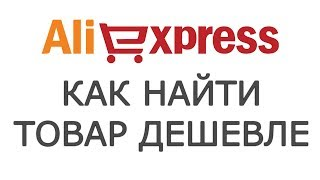 Как на Aliexpress найти товар дешевле