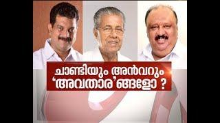 Pinarayi Vijayan gives clean chit to Thomas Chandy and P. V. Anvar | News Hour 17 Aug 2017