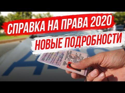 Справка на Права [Замена прав в 2020 году]