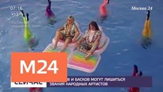 Киркоров и Басков могут лишиться звания народных артистов - Москва 24