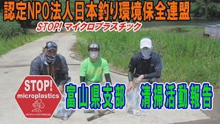 未来へつなぐ水辺環境保全保全プロジェクト 「STOP!マイクロプラスチック富山県支部 清掃活動報告」 Go!Go!NBC!