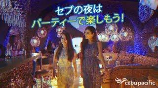 楽しくはじけよう!フィリピン、セブ島で女子の夜遊び!