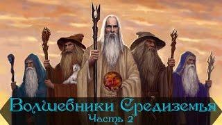 Волшебники Средиземья - Истари | Часть 2