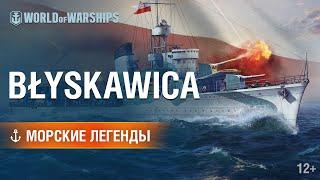 Эсминец ORP Błyskawica. Морские легенды [World of Warships]