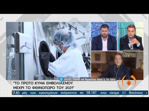 Κορονοϊός | Αποτελεσματικό κατά 90% το εμβόλιο της Pfizer – Biontech | 10/11/2020 | ΕΡΤ