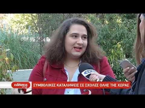 Συμβολικές καταλήψεις σε σχολές όλης της χώρας   14/11/2019   ΕΡΤ