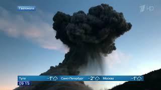 Вулкан Фуэго в Гватемале начал извергаться, когда группа туристов была недалеко от его жерла