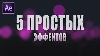 5 ОЧЕНЬ ПРОСТЫХ ЭФФЕКТОВ в After Effects!!!