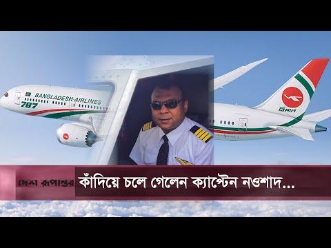 কাঁদিয়ে চলে গেলেন ক্যাপ্টেন নওশাদ | Pilot Nawshad | দেশ রূপান্তর