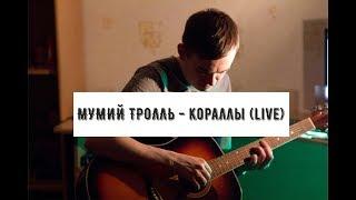 Мумий Тролль - Кораллы (live)
