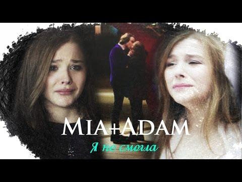 ►Mia+Adam|| Я не смогла+ [If I stay]