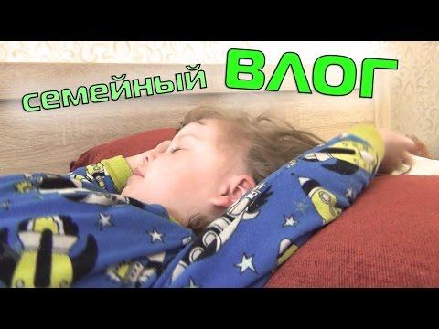 VLOG: Доця, просыпайся. Утро у детей.