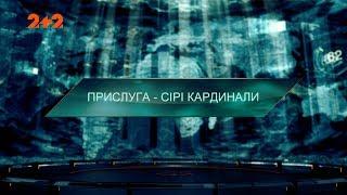 Прислуга – сірі кардинали – Загублений світ. 2 сезон. 122 випуск