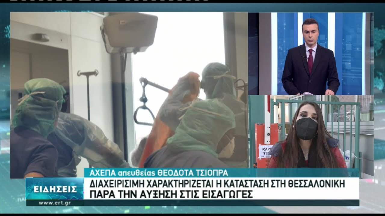Διαχειρίσιμη προς το παρόν η κατάσταση στα νοσοκομεία της Θεσσαλονίκης | 19/03/2021 | ΕΡΤ