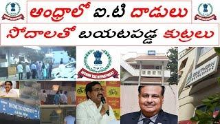 ఆంధ్రాలో ఐ.టి సోదాల్లో బయటపడ్డ కుట్రలు | IT Raids in Vijayawada AP |