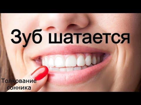 Зуб шатается толкование сонника
