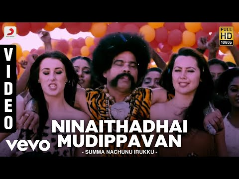 Ninaithadhai Mudippavan  Naveen Madhav, Sree Chitra