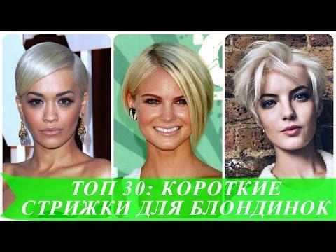 ТОП 30 короткие стрижки для блондинок