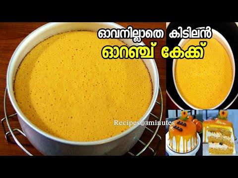 ഓവനില്ലാതെ ഒരു കിടിലൻ ഓറഞ്ച് കേക്ക് 👌😋/Orange Cake Recipe Without Oven