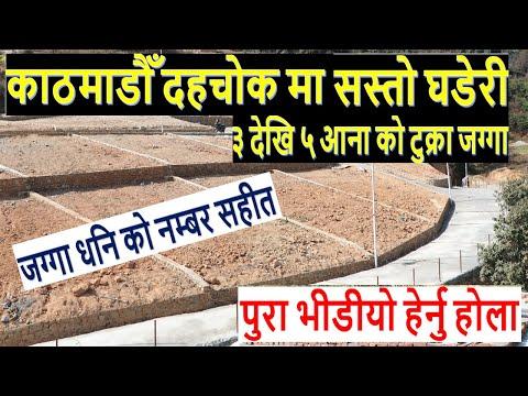सस्तो टुक्रा जग्गा आयो land for sale kathmandu | real estate nepal | ghar jagga nepal | hamro bazar