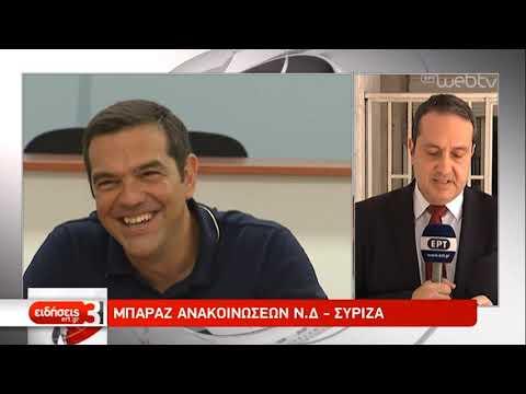 Αντιπαράθεση ΝΔ-ΣΥΡΙΖΑ για τον τρόπο εκλογής του προέδρου του ΣΥΡΙΖΑ | 29/08/19 | ΕΡΤ
