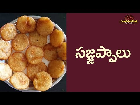 How To Make Sojjappalu | సజ్జప్పాలు | Telugu Recipes | TeluguOne Food