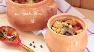 Запечённые овощи с грибами в горшочках - рецепт