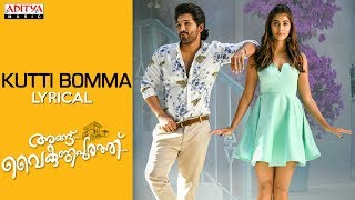 Angu Vaikuntapurathu Trailer