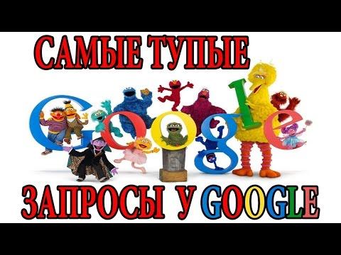 Самые тупые запросы в гугл (часть 1)