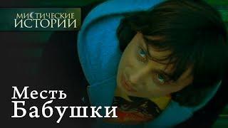Мистические истории. Месть Бабушки. Сезон 2.